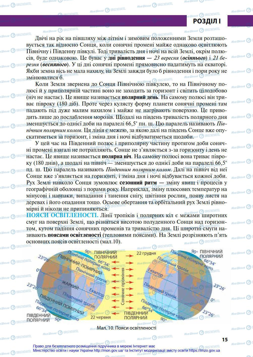 Підручники Географія 7 клас сторінка 15