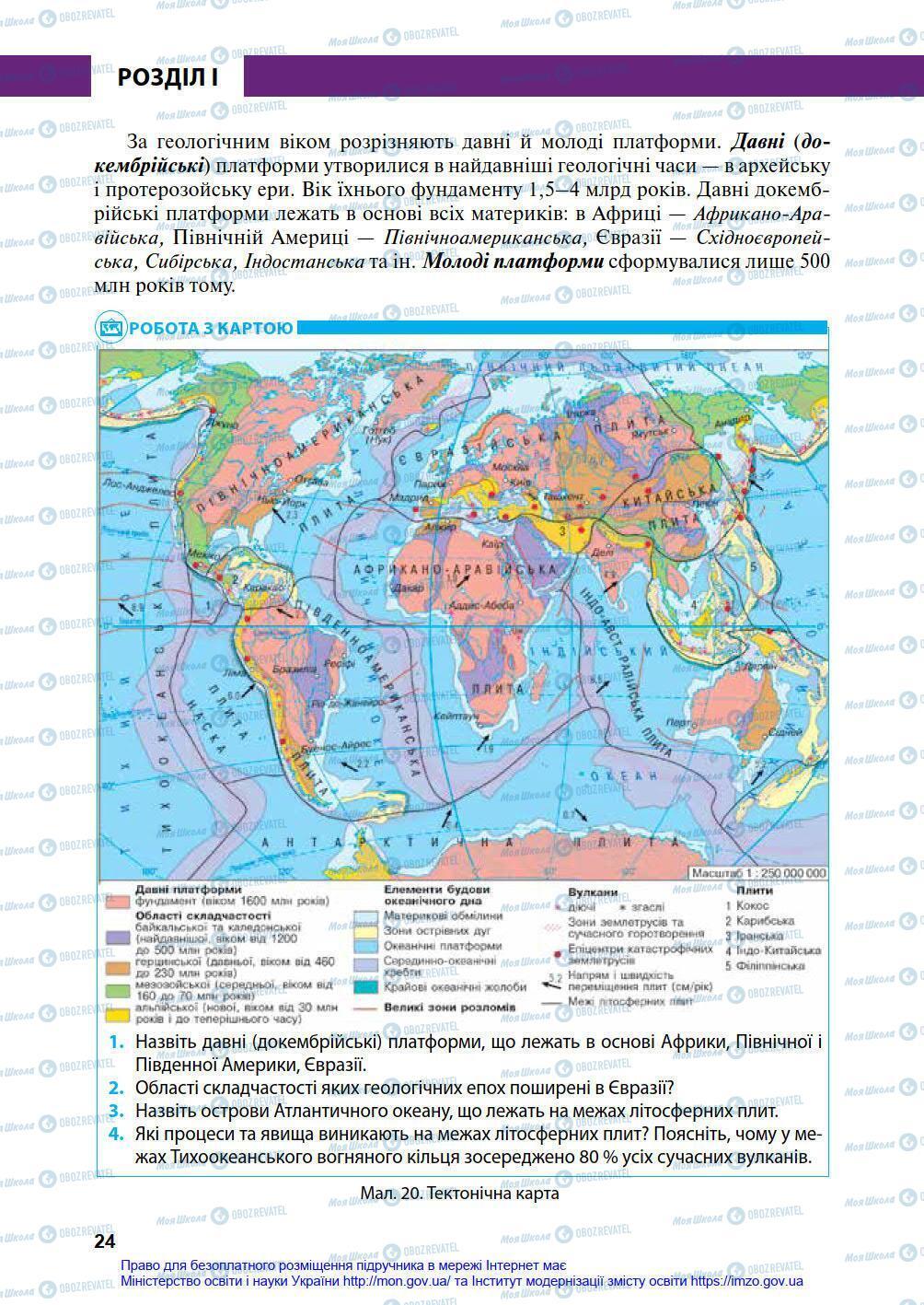 Підручники Географія 7 клас сторінка 24