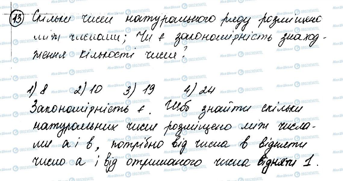 ГДЗ Математика 5 класс страница 13