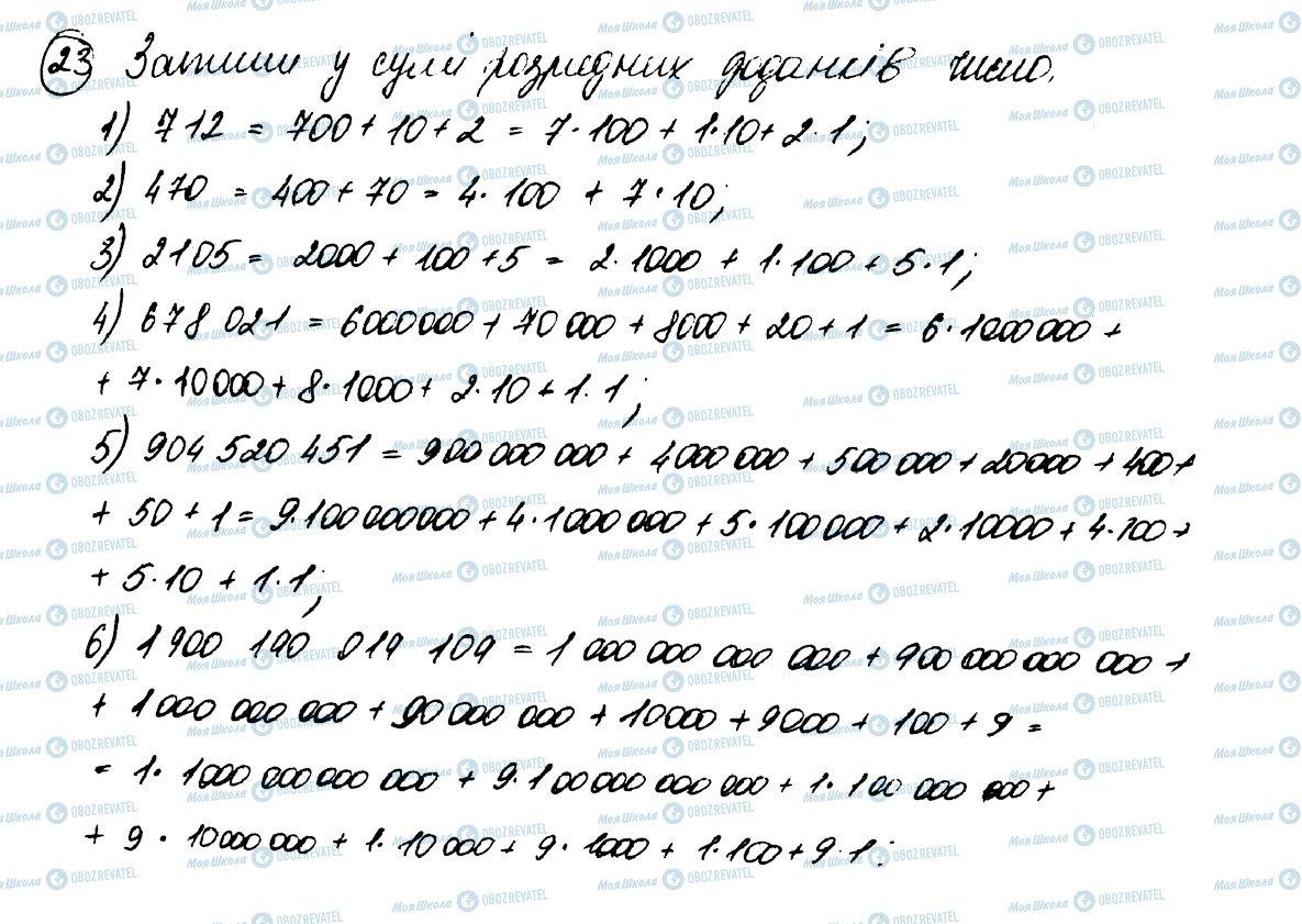 ГДЗ Математика 5 класс страница 23
