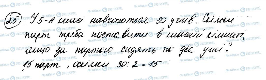 ГДЗ Математика 5 класс страница 25