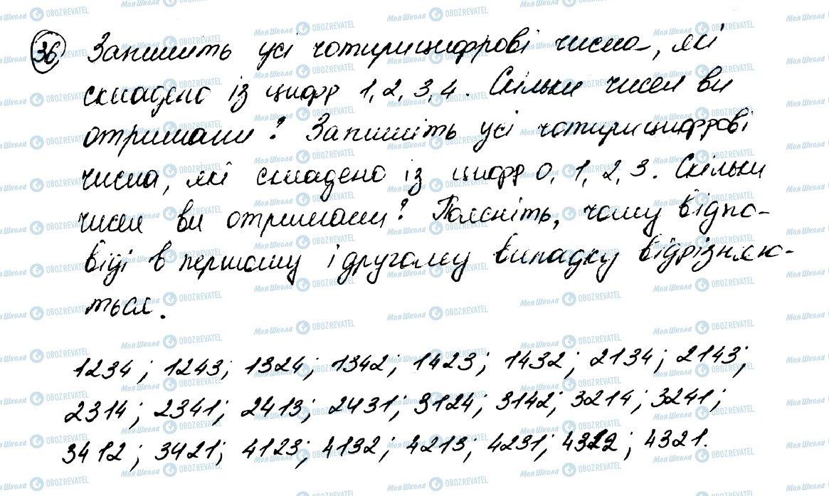 ГДЗ Математика 5 класс страница 36