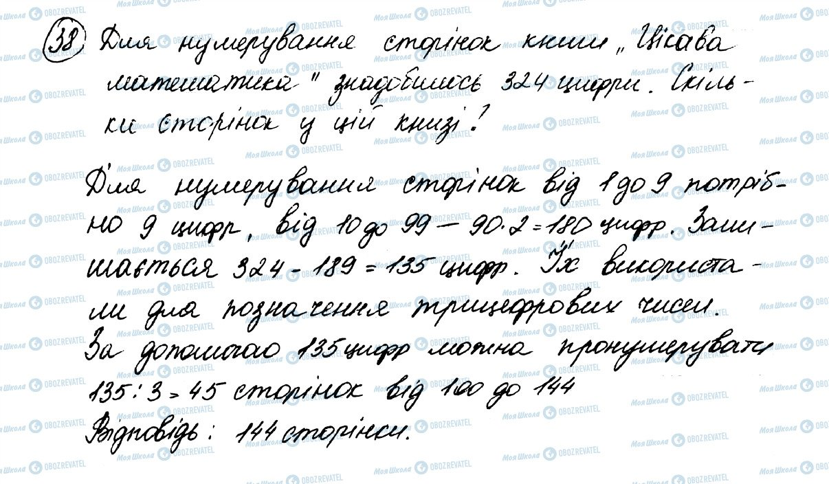 ГДЗ Математика 5 класс страница 38