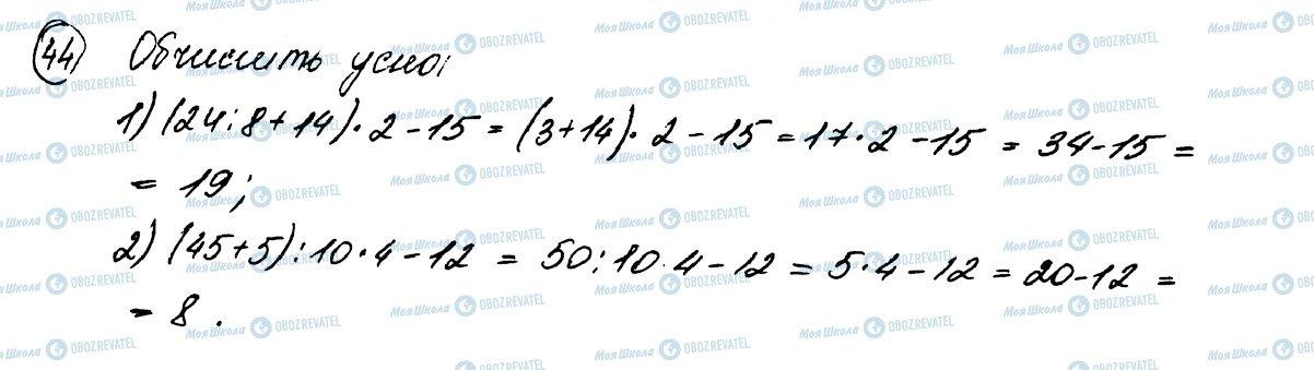 ГДЗ Математика 5 класс страница 44
