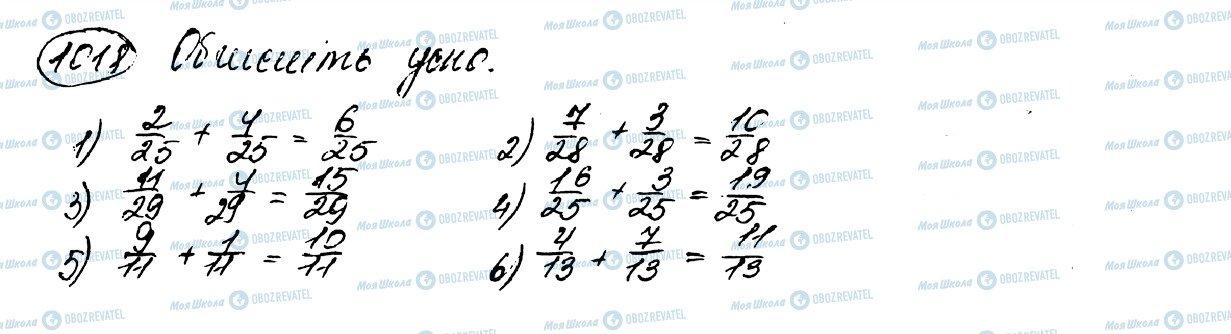 ГДЗ Математика 5 клас сторінка 1018