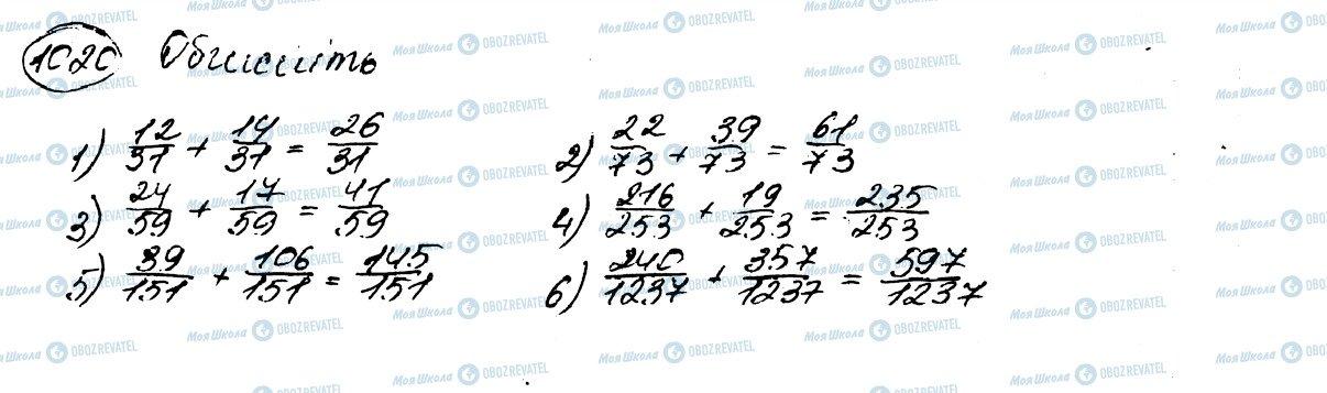 ГДЗ Математика 5 клас сторінка 1020