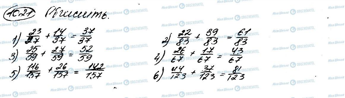 ГДЗ Математика 5 класс страница 1021