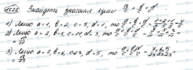 ГДЗ Математика 5 клас сторінка 1022