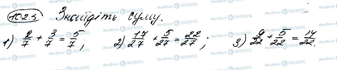 ГДЗ Математика 5 класс страница 1023