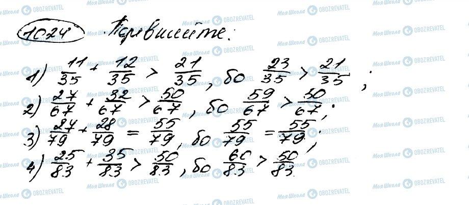 ГДЗ Математика 5 класс страница 1024