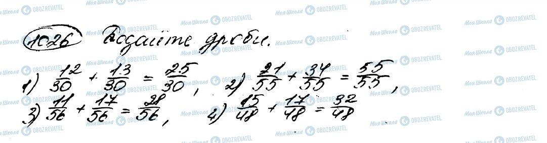ГДЗ Математика 5 клас сторінка 1026