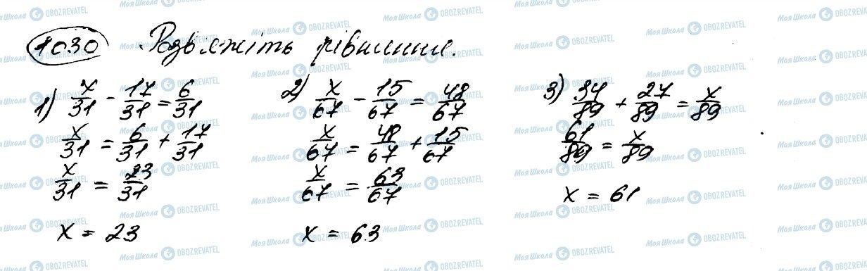 ГДЗ Математика 5 класс страница 1030