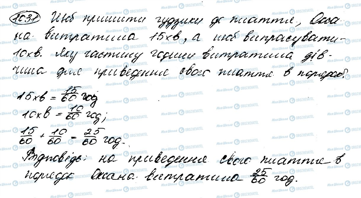 ГДЗ Математика 5 клас сторінка 1031