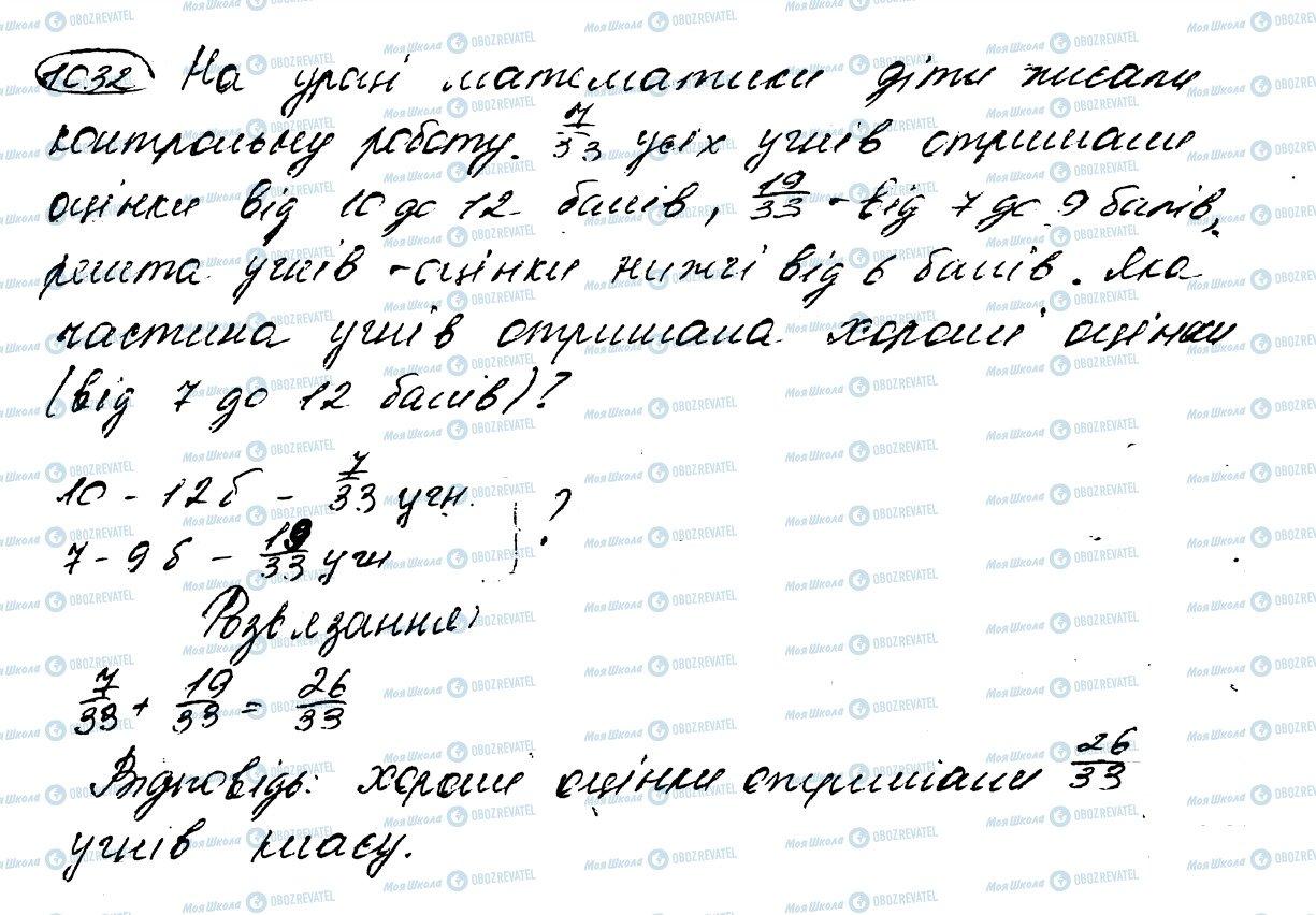 ГДЗ Математика 5 клас сторінка 1032