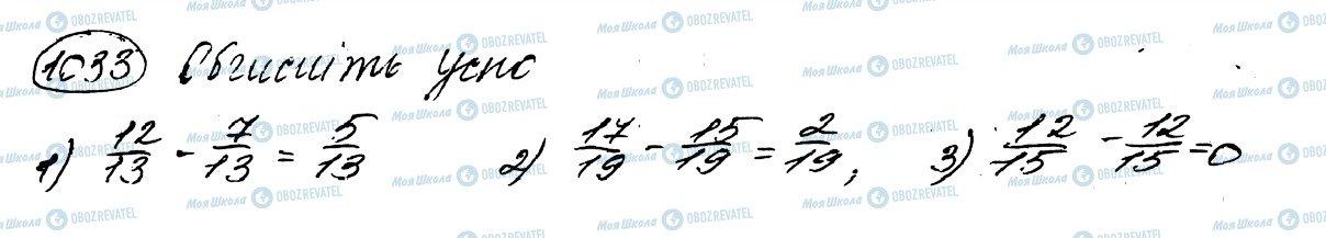 ГДЗ Математика 5 клас сторінка 1033
