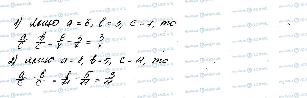 ГДЗ Математика 5 клас сторінка 1036