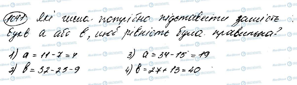 ГДЗ Математика 5 клас сторінка 1041