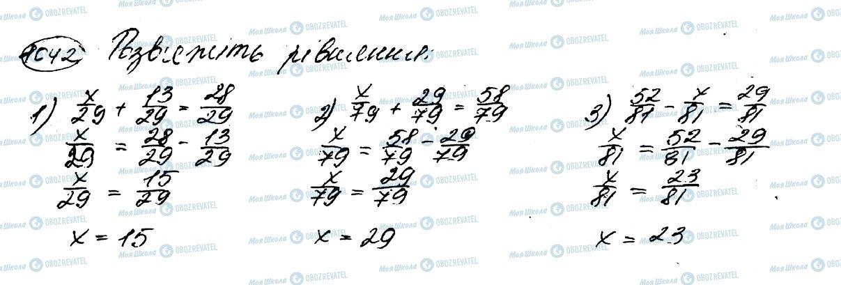 ГДЗ Математика 5 класс страница 1042