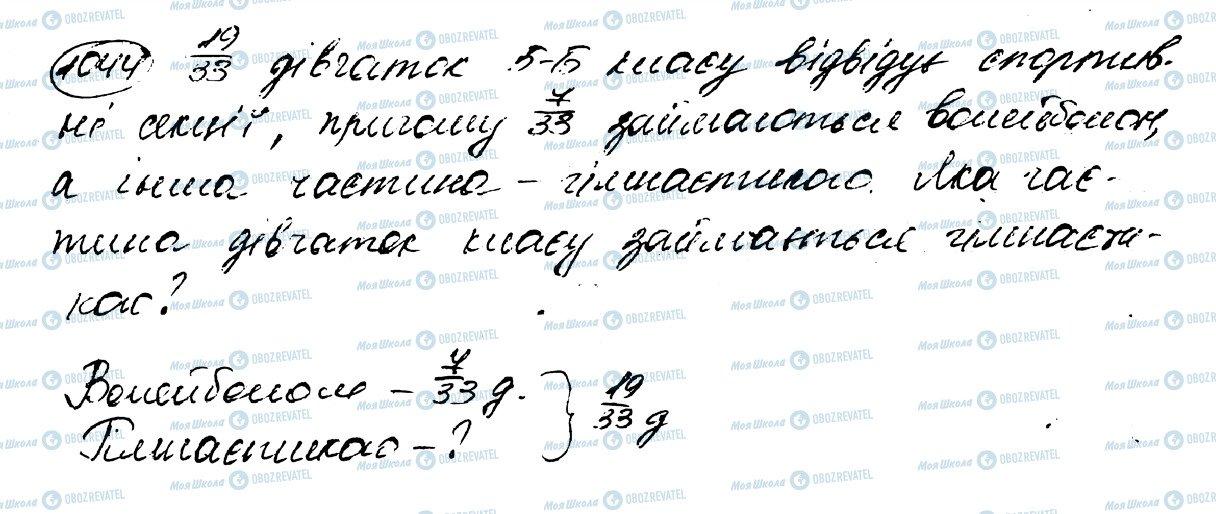 ГДЗ Математика 5 клас сторінка 1044