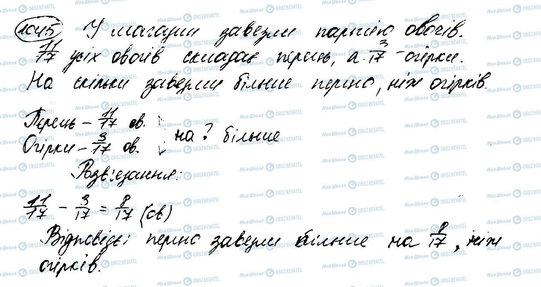 ГДЗ Математика 5 клас сторінка 1045
