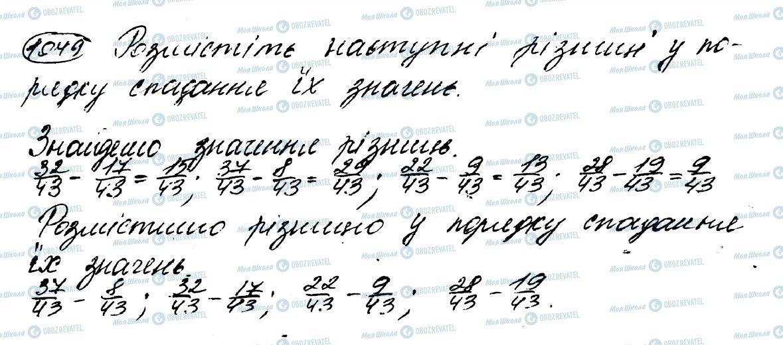 ГДЗ Математика 5 клас сторінка 1049