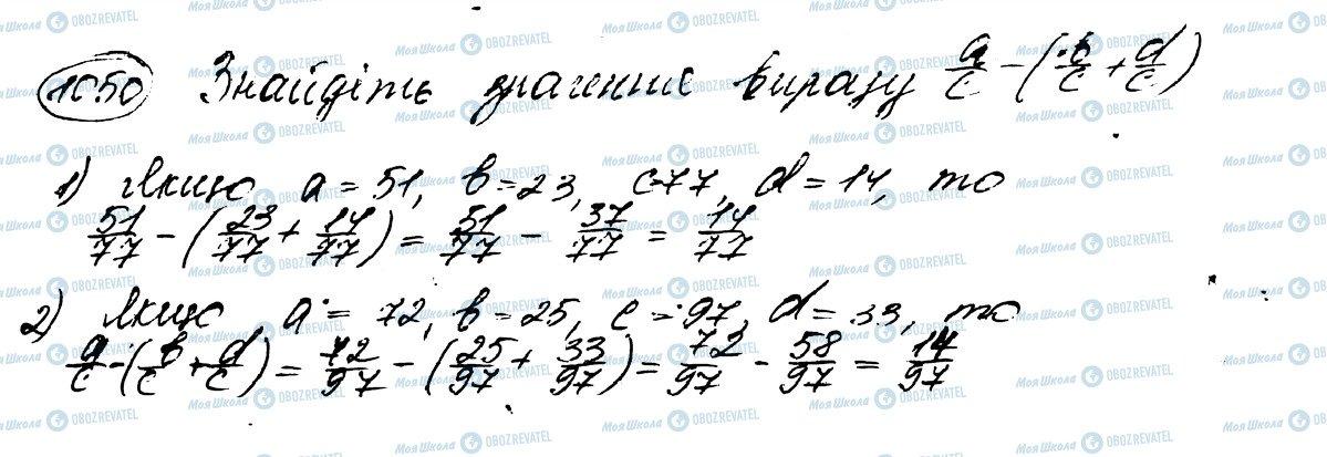 ГДЗ Математика 5 клас сторінка 1050