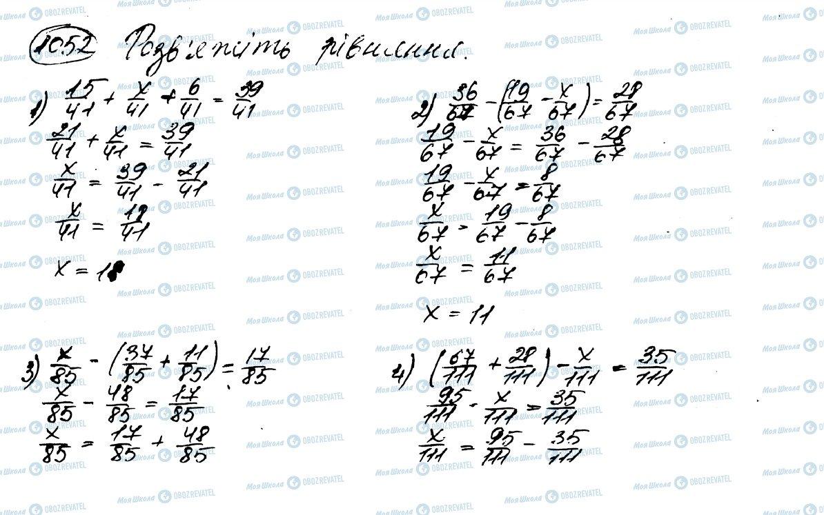ГДЗ Математика 5 клас сторінка 1052