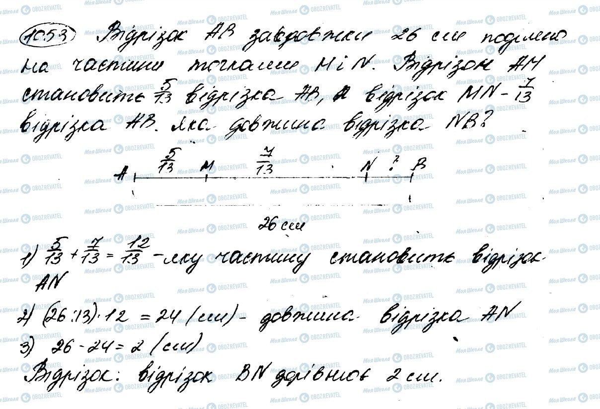 ГДЗ Математика 5 клас сторінка 1053