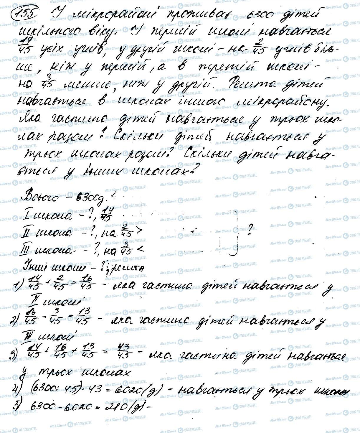 ГДЗ Математика 5 клас сторінка 1055