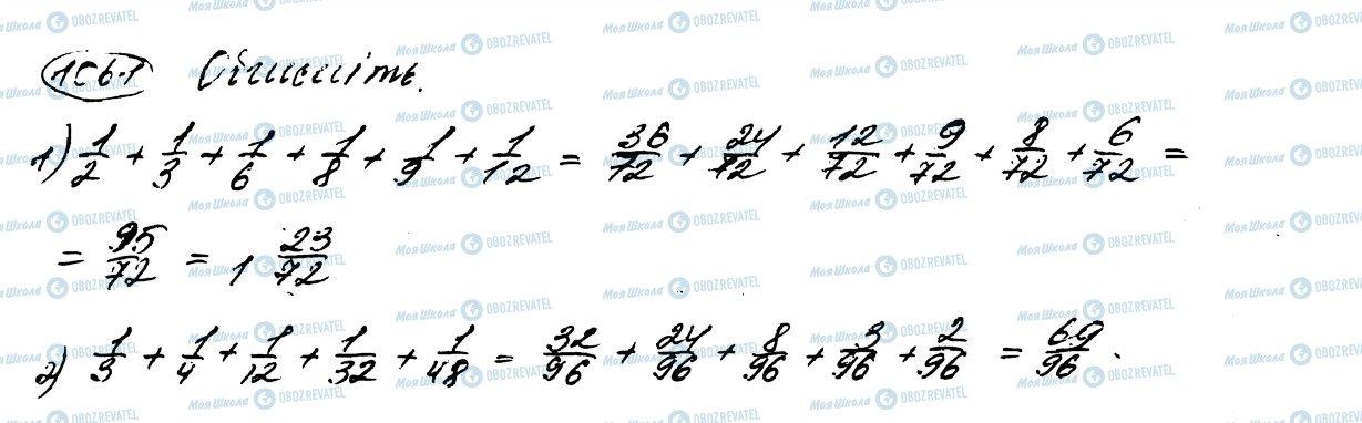 ГДЗ Математика 5 клас сторінка 1061