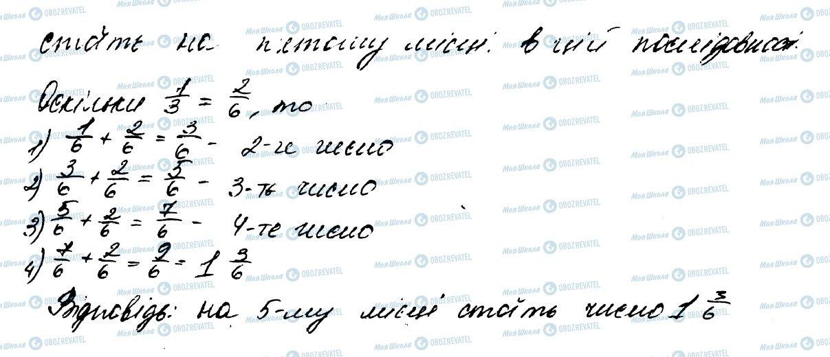 ГДЗ Математика 5 клас сторінка 1062