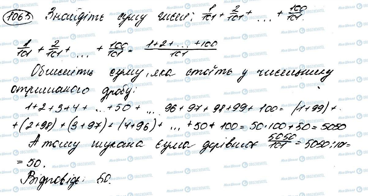 ГДЗ Математика 5 класс страница 1063