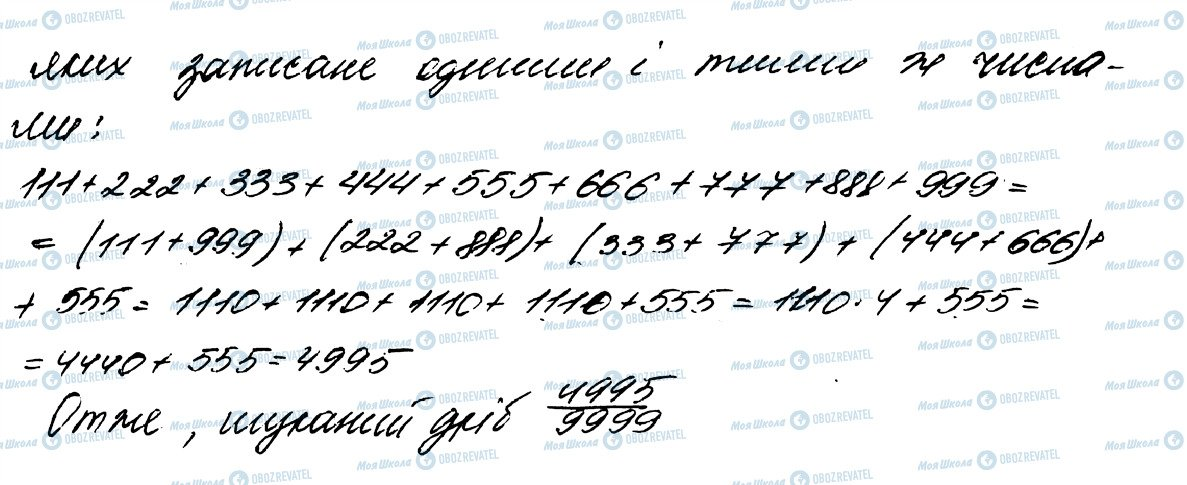 ГДЗ Математика 5 клас сторінка 1064