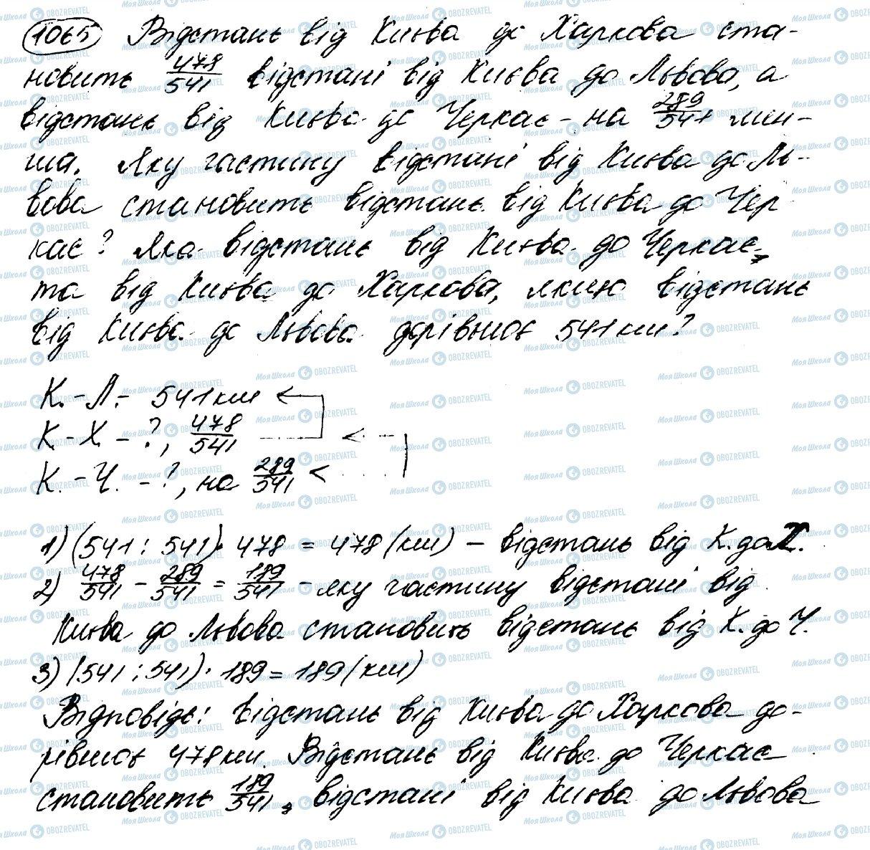 ГДЗ Математика 5 клас сторінка 1065
