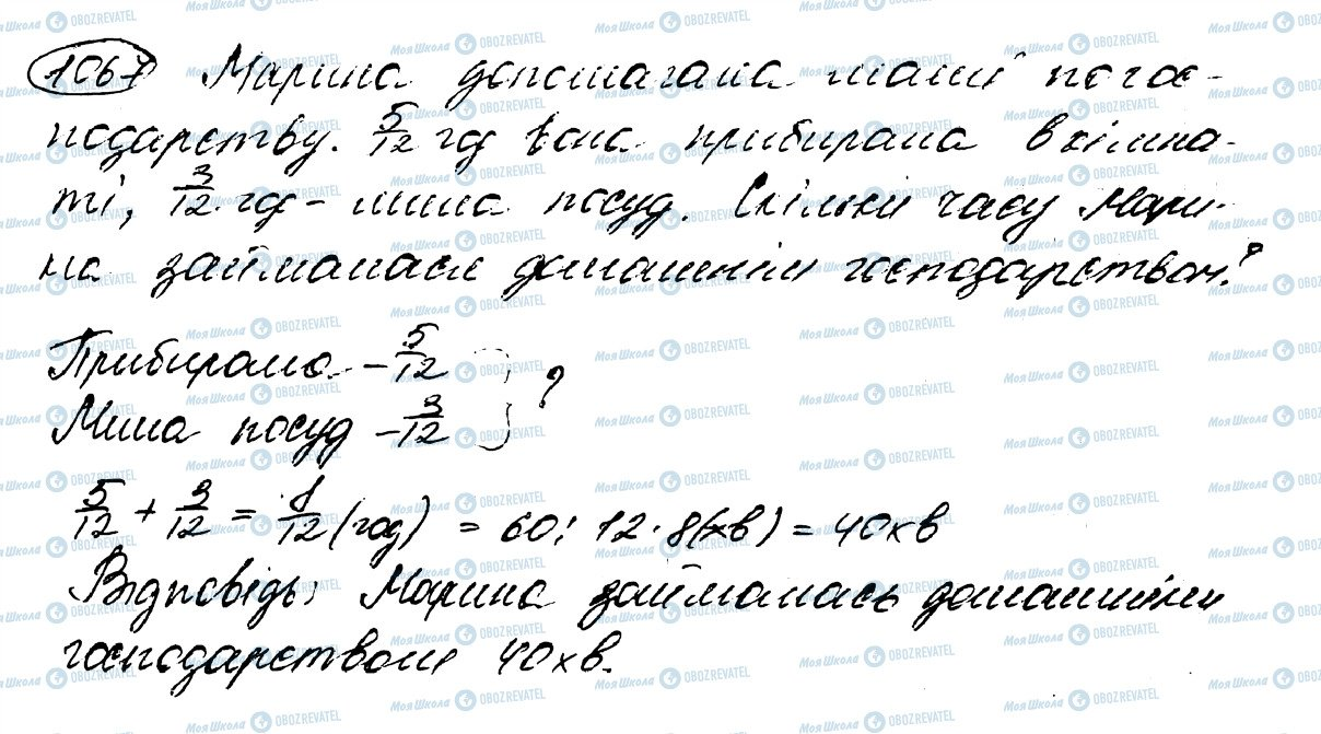ГДЗ Математика 5 клас сторінка 1067
