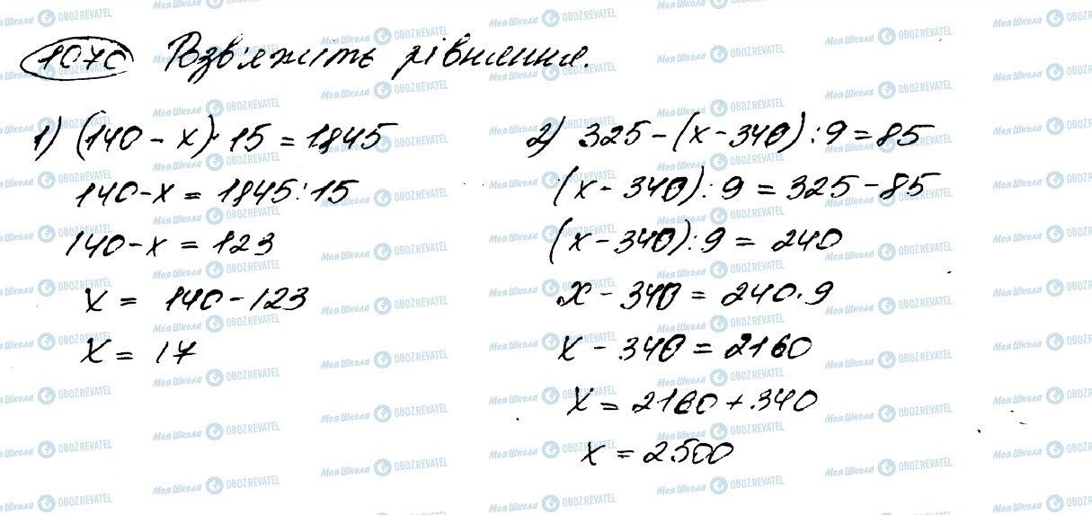 ГДЗ Математика 5 класс страница 1070