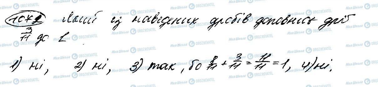 ГДЗ Математика 5 класс страница 1072