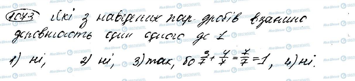 ГДЗ Математика 5 клас сторінка 1073