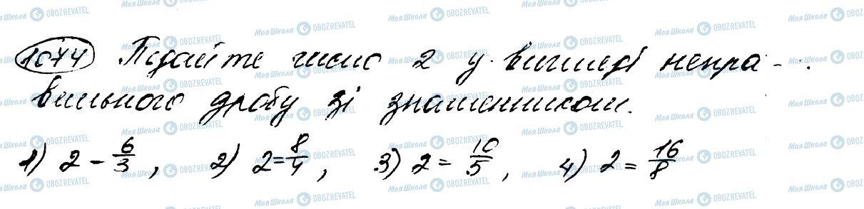 ГДЗ Математика 5 клас сторінка 1074