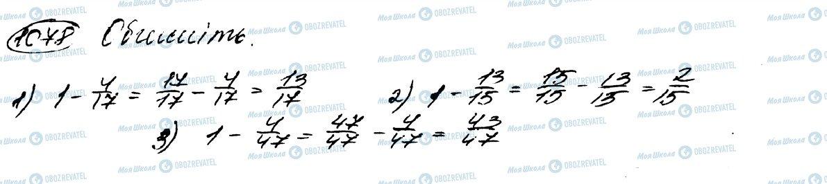 ГДЗ Математика 5 класс страница 1078