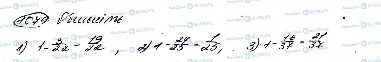 ГДЗ Математика 5 клас сторінка 1079