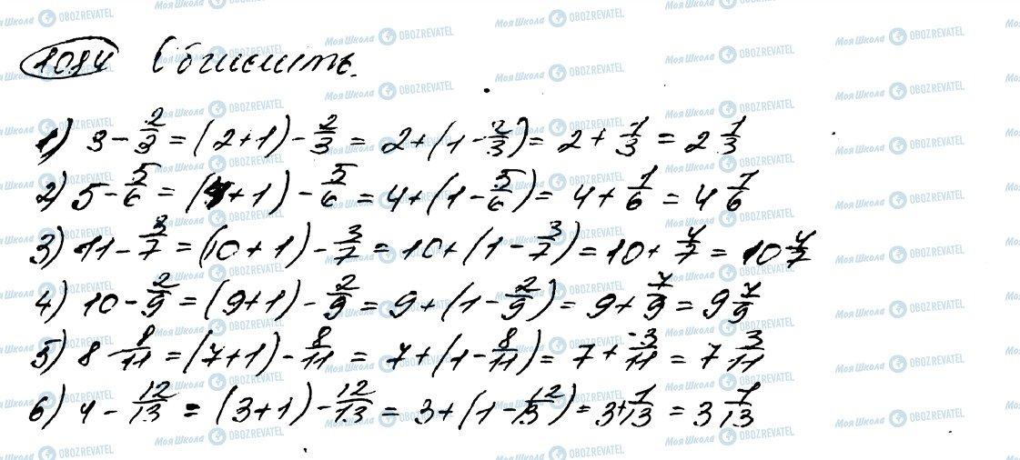ГДЗ Математика 5 класс страница 1084
