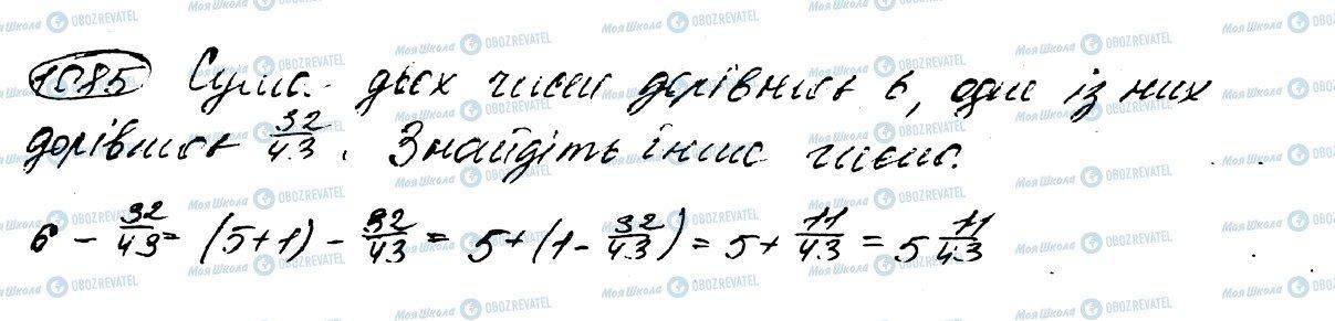 ГДЗ Математика 5 клас сторінка 1085