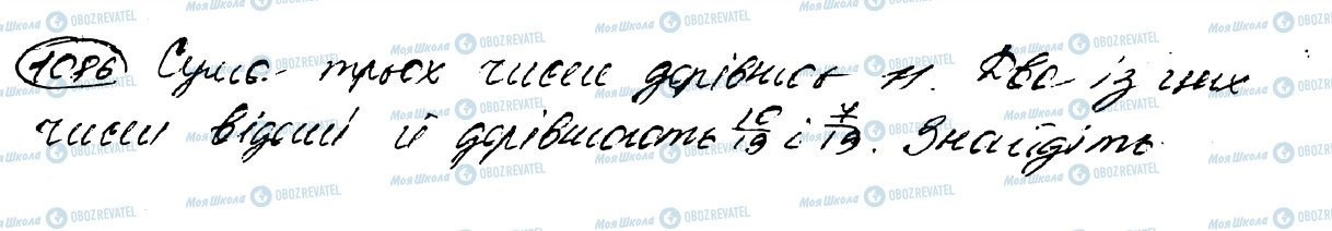 ГДЗ Математика 5 клас сторінка 1086