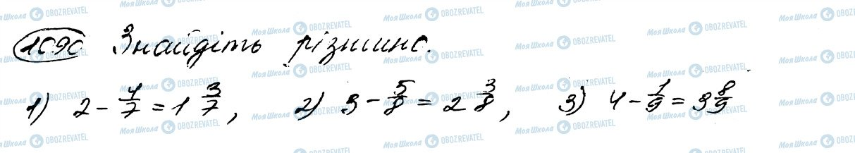 ГДЗ Математика 5 клас сторінка 1090