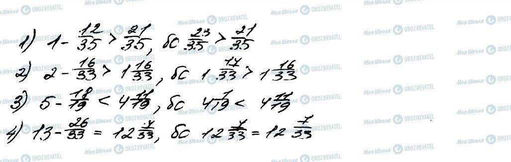 ГДЗ Математика 5 класс страница 1091