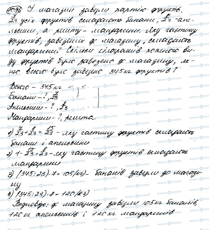 ГДЗ Математика 5 клас сторінка 1096