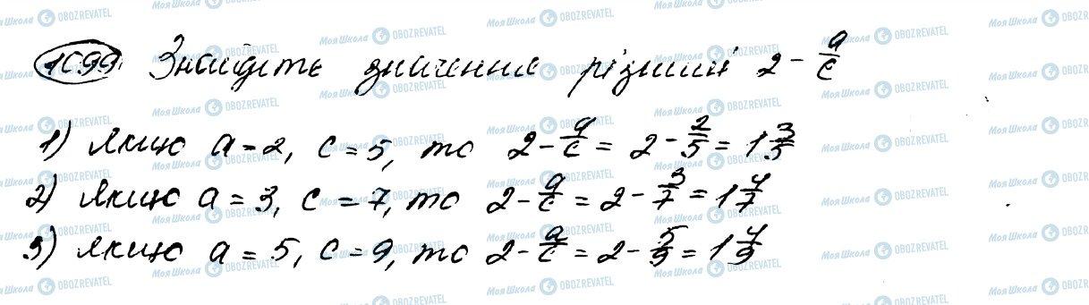 ГДЗ Математика 5 клас сторінка 1099