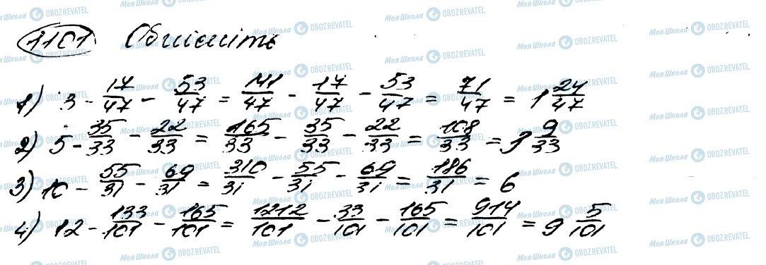 ГДЗ Математика 5 клас сторінка 1101