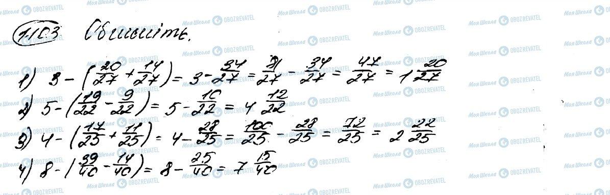 ГДЗ Математика 5 класс страница 1103